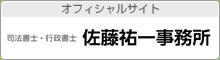 オフィシャルサイト 司法書士・行政書士 佐藤祐一事務所